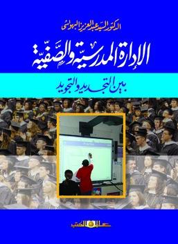الإدارة المدرسية الصيفية بين التجديد والتجويد