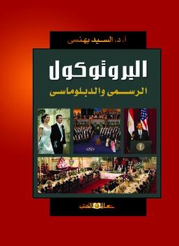 البرتوكول الرسمي والدبلوماسي