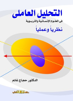 التحليل العاملي في العلوم الأنسانية والتربوية نظرياً وعلمياً
