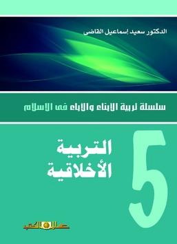 التربية الاخلاقية - سلسلة تربية الأبناء والأباء في الإسلام