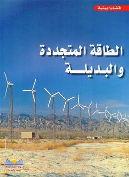 الطاقة المتجددة والبديلة