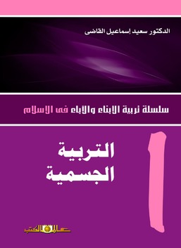 التربية الجسمية - سلسلة تربية الأبناء والاباء في الإسلام