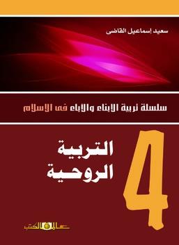 التربية الروحية - سلسلة تربية الأبناء والاباء في الإسلام