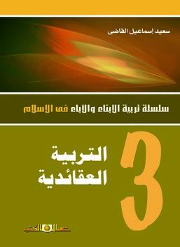 التربية العقائدية - سلسلة تربية الأبناء والاباء في الإسلام