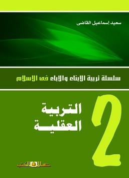 التربية العقلية - سلسلة تربية الأبناء والاباء في الإسلام