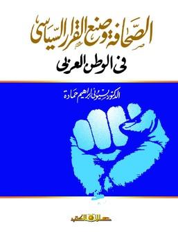الصحافة وصنع القرار السياسي في الوطن العربي