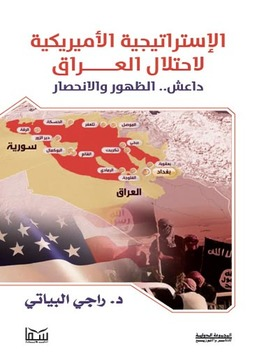 الإستراتيجية الأمريكية لاحتلال العراق