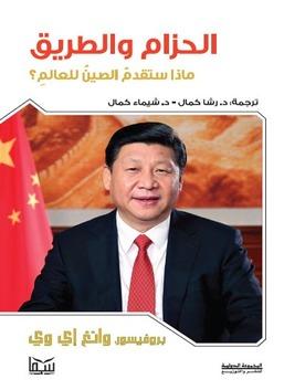 الحزام والطريق ماذا ستقدم الصين للعالم؟