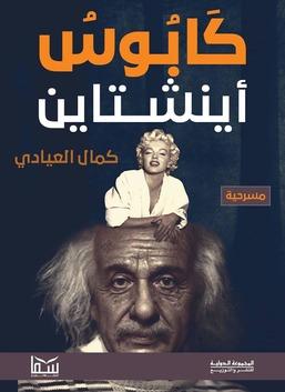 كابوس إينشتاين