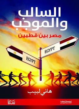 السالب والموجب مصر بين قطبين