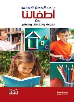 أطفالنا بين القراءة والثقافة والإعلام