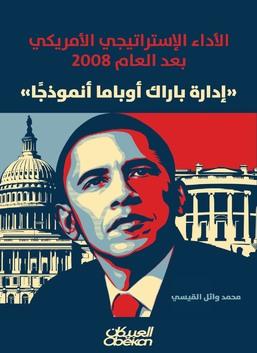 الأداء الإستراتيجي الأمريكي بعد العام 2008 (إدارة باراك أوباما أنموذجاً)