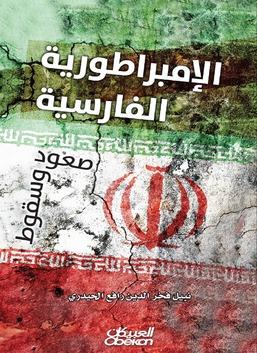 الإمبراطورية الفارسية – صعود وسقوط