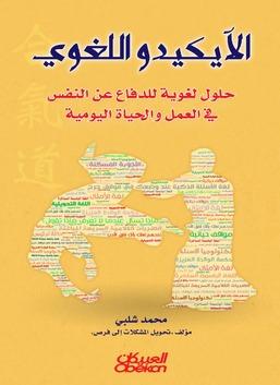 الآيكيدو اللغوي - حلول لغوية للدفاع عن النفس في العمل والحياة اليومية