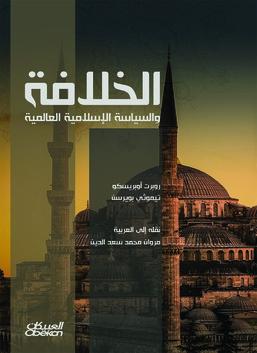 الخلافة والسياسة الإسلامية العالمية