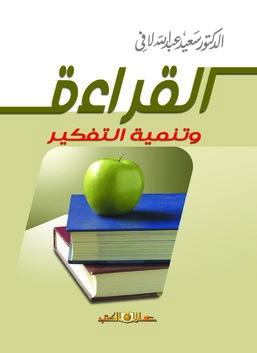 القراءة وتنمية التفكير