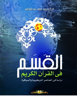 القسم في القرآن الكريم - دراسة في العناصر التركيبية والسياقية