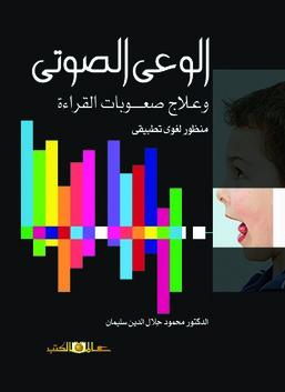 الوعي الصوتي وعلاج صعوبات القراءة