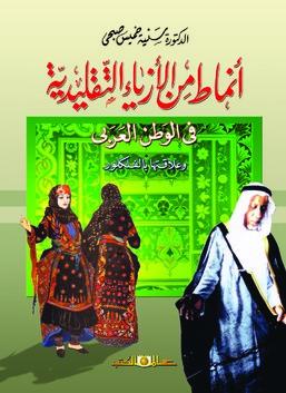 أنماط من الأزياء التقليدية في الوطن العربي
