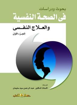 بحوث ودراسات في الصحة النفسية والعلاج النفسي