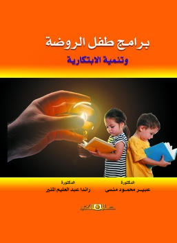 برامج طفل الروضة وتنمية الابتكارية