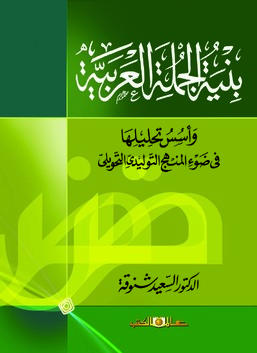 بنية الجملة العربية