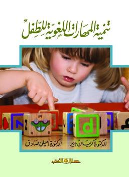 تنمية المهارات اللغوية للطفل