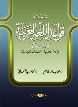 تنمية قواعد اللغة العربية ومفاهيمها - دروس علاجية واختبارات تقويمية