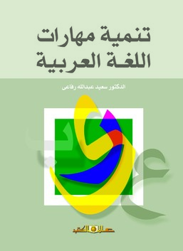 تنمية مهارات اللغة العربية