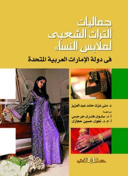 جماليات التراث الشعبي لملابس النساء في دولة الإمارات العربية المتحدة