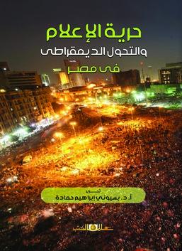 حرية الإعلام والتحول الديمقراطي في مصر