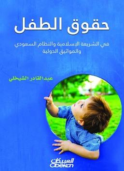 حقوق الطفل - في الشريعة الإسلامية والنظام السعودي والمواثيق الدولية