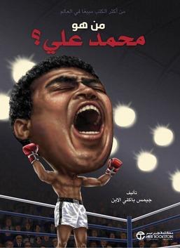 من هو محمد علي؟