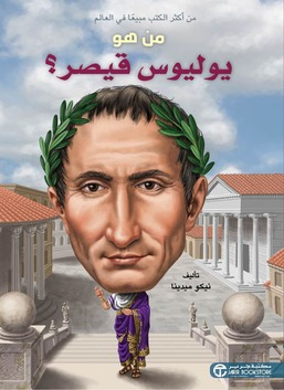 من هو يوليوس قيصر؟