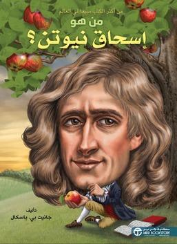 من هو إسحاق نيوتن؟