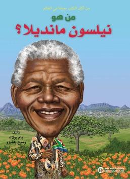من هو نيلسون مانديلا؟