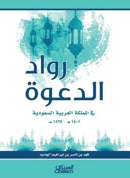 رواد الدعوة في المملكة العربية السعودية 1401هـ - 1425هـ