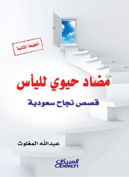 مضاد حيوي لليأس - قصص نجاح سعودية