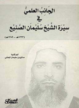 الجانب العلمي في سيرة الشيخ سليمان الصانع