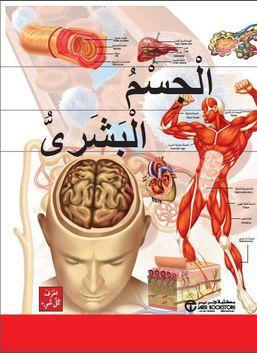 الجسم البشري