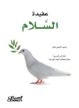عقيدة السلام