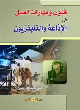 فنون ومهارات العمل في الإذاعة والتليفزيون