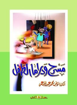 مسرح ودراما الطفل