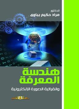 هندسة المعرفة و انقرائية الصورة الإلكترونية