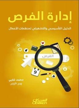 إدارة الفرص - الدليل التأسيسي والتشغيلي لمنظمات الأعمال