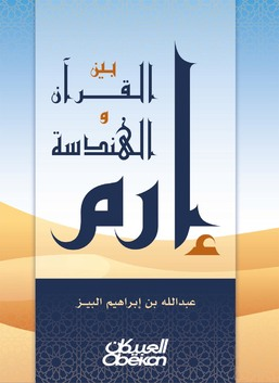 إرم بين القرآن والهندسة