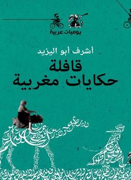 قافلة حكايات مغربية
