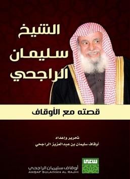 الشيخ سليمان الراجحي - قصته مع الأوقاف