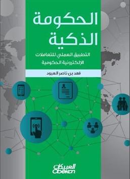 الحكومة الذكية - التطبيق العملي للتعاملات الإلكترونية الحكومية