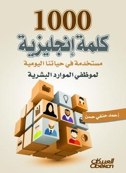 1000 كلمة إنجليزية مستخدمة في حياتنا اليومية لموظفي الموارد البشرية